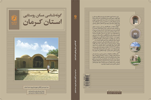 http://research.bonyadmaskan.ir/Lists/Books/Attachments/28/kerman.jpg